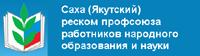 Реском профсоюза РС(Я)